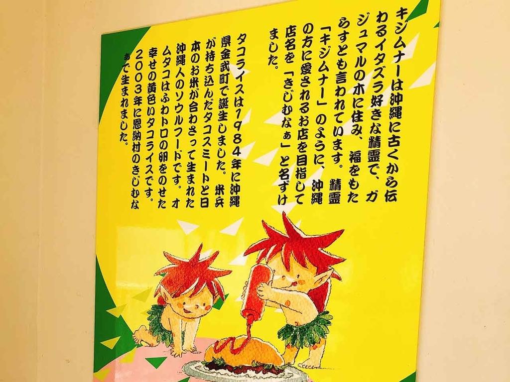 タコライスカフェ「キジムナー」Umikaji Terrace(ウミカジテラス) (沖縄)【適材適食】小園亜由美(管理栄養士・野菜ソムリエ上級プロ)