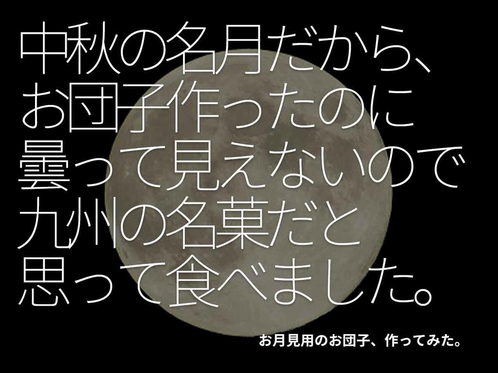 「中秋の名月だから、お団子作ったのに曇って見えないので九州の名菓だと思って食べました。」お月見用のお団子、作ってみた。【適材適食】小園亜由美(管理栄養士・野菜ソムリエ上級プロ)