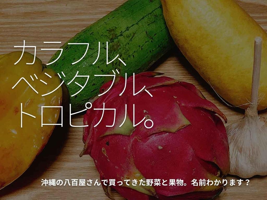 「カラフル、ベジタブル、トロピカル。」沖縄の八百屋さんで買ってきた野菜と果物。名前わかります?