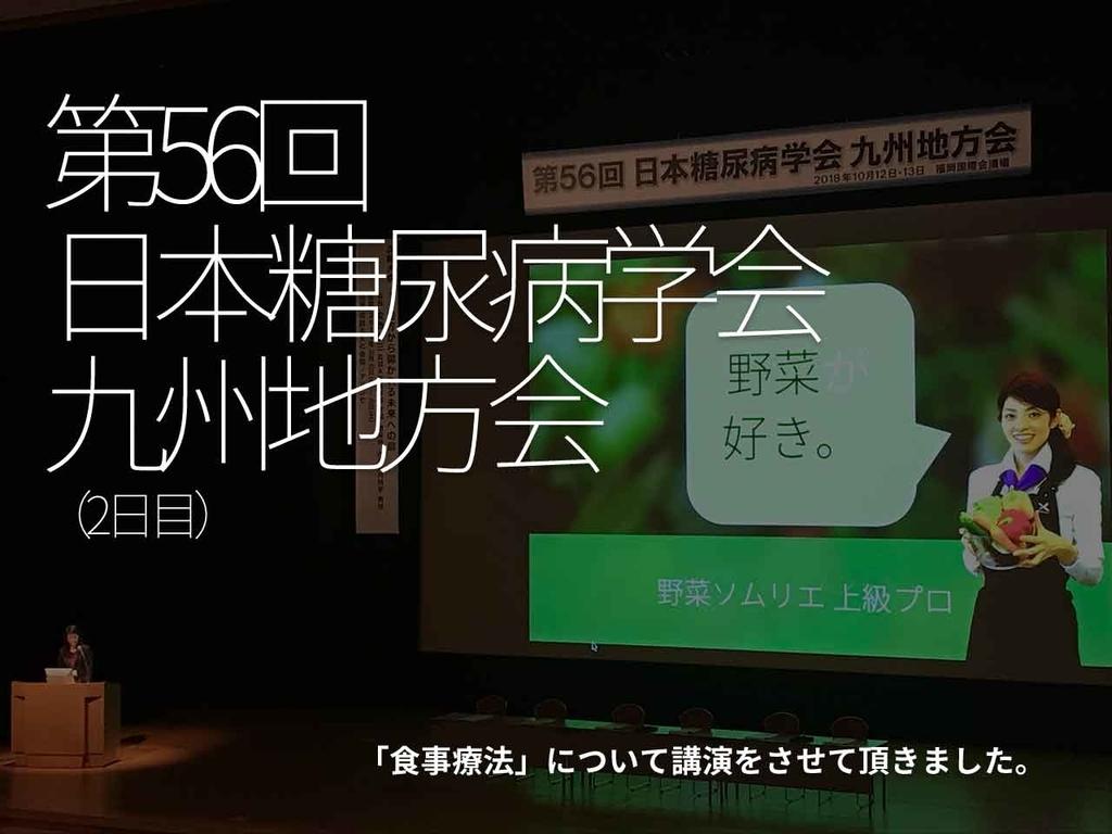 「第56回 日本糖尿病学会 九州地方会(2日目)」食事療法について講演をさせて頂きました。【適材適食】小園亜由美(管理栄養士・野菜ソムリエ上級プロ)