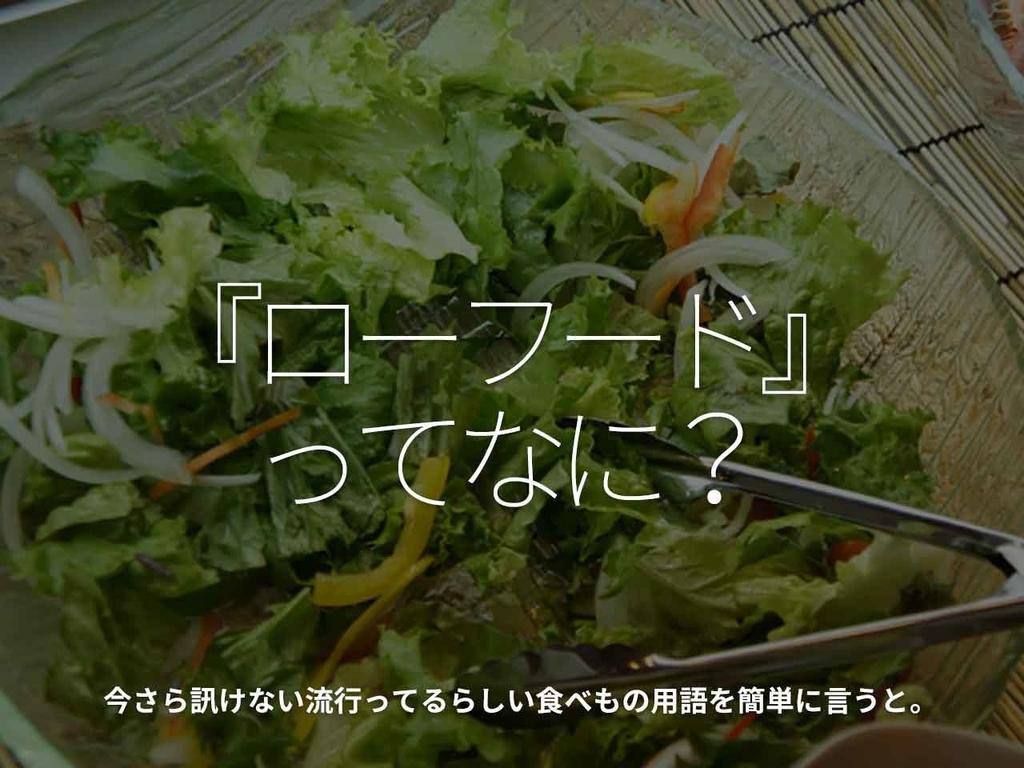 『ローフード』ってなに? ー今さら訊けない流行っているらしい食べもの用語を簡単に言うと。ー【適材適食】小園亜由美(管理栄養士・野菜ソムリエ上級プロ)