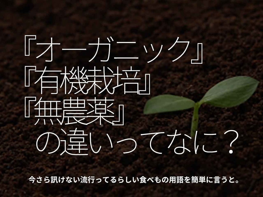 『オーガニック』『有機栽培』『無農薬』の違いってなに? ー今さら訊けない流行っているらしい食べもの用語を簡単に言うと。ー【適材適食】小園亜由美(管理栄養士・野菜ソムリエ上級プロ)