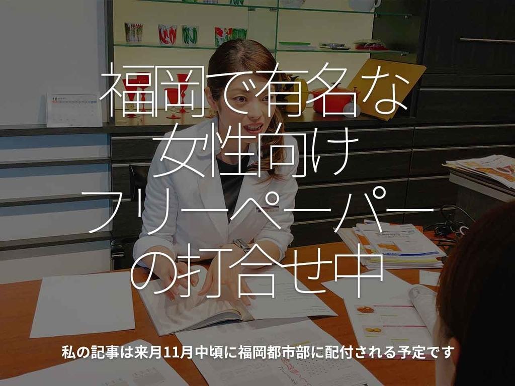 「福岡で有名な女性向けフリーペーパーの打合せ中」私の記事は来月11月中頃に福岡都市部に配付される予定です【適材適食】小園亜由美(管理栄養士・野菜ソムリエ上級プロ)