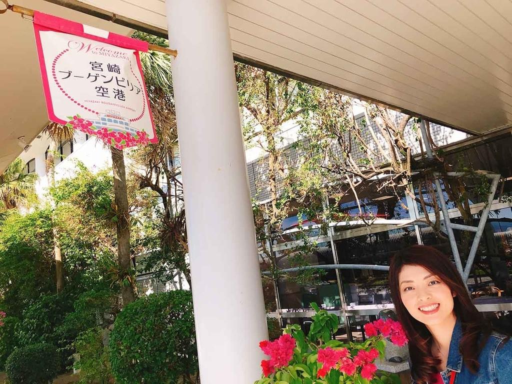 宮崎空港到着【適材適食】小園亜由美(管理栄養士・野菜ソムリエ上級プロ)