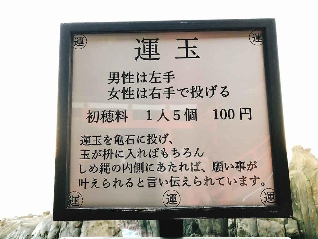 運玉@鵜戸神社【適材適食】小園亜由美(管理栄養士・野菜ソムリエ上級プロ)