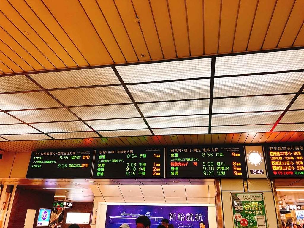 JR札幌駅から快速で小樽へ【適材適食】小園亜由美(管理栄養士・野菜ソムリエ上級プロ)