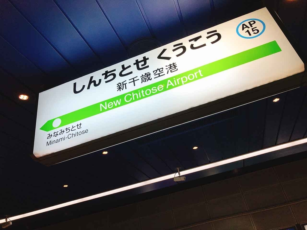 JR新千歳空港駅【適材適食】小園亜由美(管理栄養士・野菜ソムリエ上級プロ)