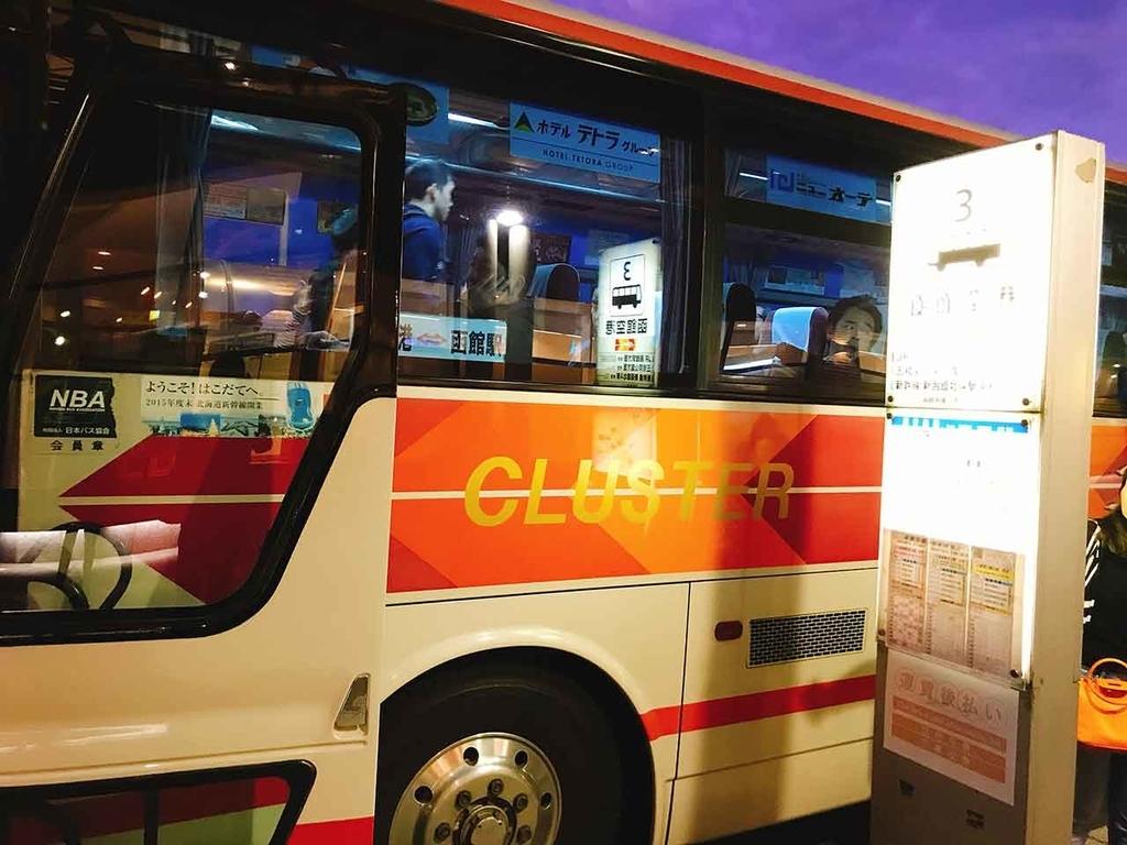 函館空港からバスで函館市内へ【適材適食】小園亜由美(管理栄養士・野菜ソムリエ上級プロ)