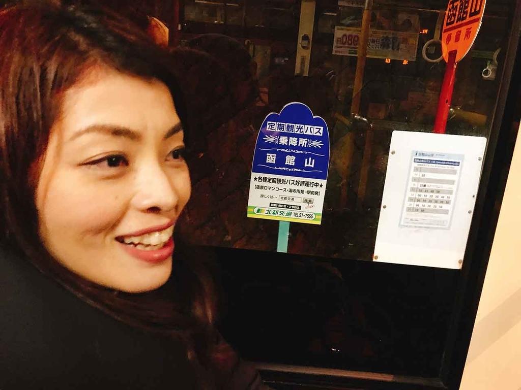 函館山観光バス【適材適食】小園亜由美(管理栄養士・野菜ソムリエ上級プロ)