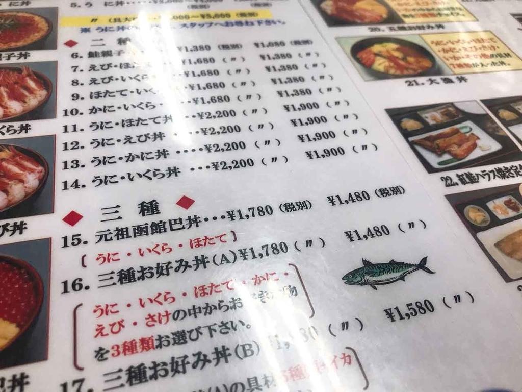きくよ食堂の元祖巴丼@函館【適材適食】小園亜由美(管理栄養士・野菜ソムリエ上級プロ)