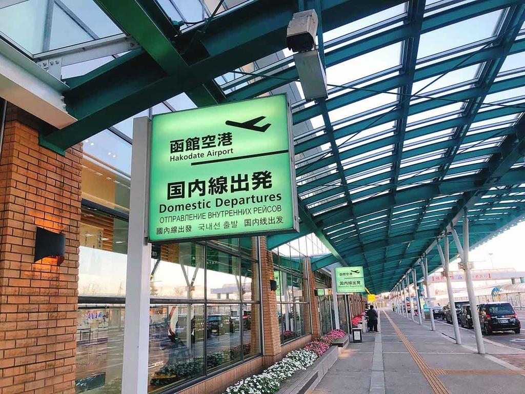 函館駅からバスで函館空港へ向かう【適材適食】小園亜由美(管理栄養士・野菜ソムリエ上級プロ)