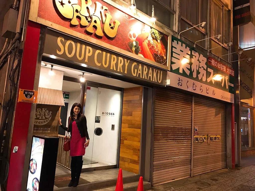 スープカレー「GARAKU」【適材適食】小園亜由美(管理栄養士・野菜ソムリエ上級プロ)
