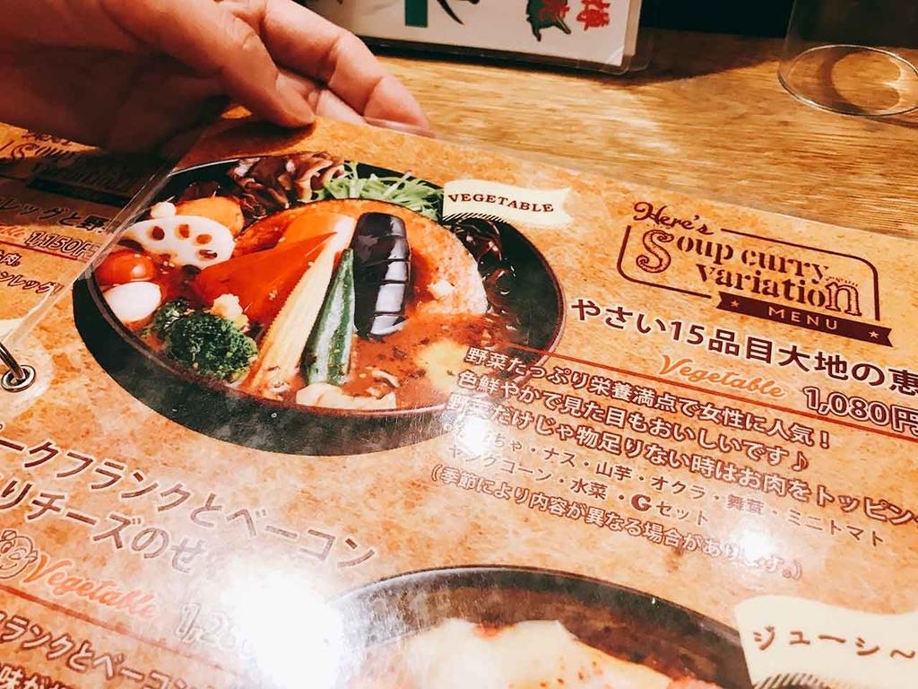 やさい15品目大地の恵@スープカレーGARAKU@すすきの【適材適食】小園亜由美(管理栄養士・野菜ソムリエ上級プロ)