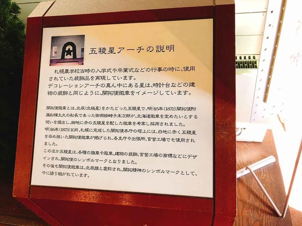 札幌市時計台【適材適食】小園亜由美(管理栄養士・野菜ソムリエ上級プロ)