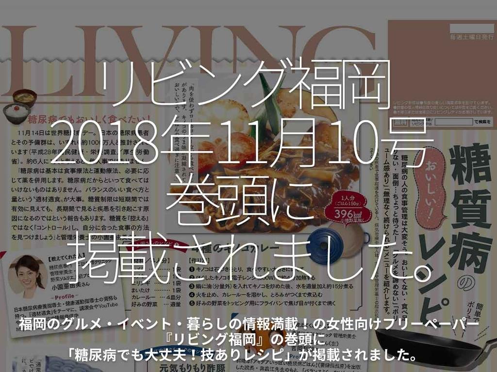 「リビング福岡 2018年11月10日号 巻頭に掲載されました。」福岡のグルメ・イベント・暮らしの情報満載!の女性向けフリーペーパー『リビング福岡』の巻頭に「糖尿病でも大丈夫!技ありレシピ」が掲載されました。
