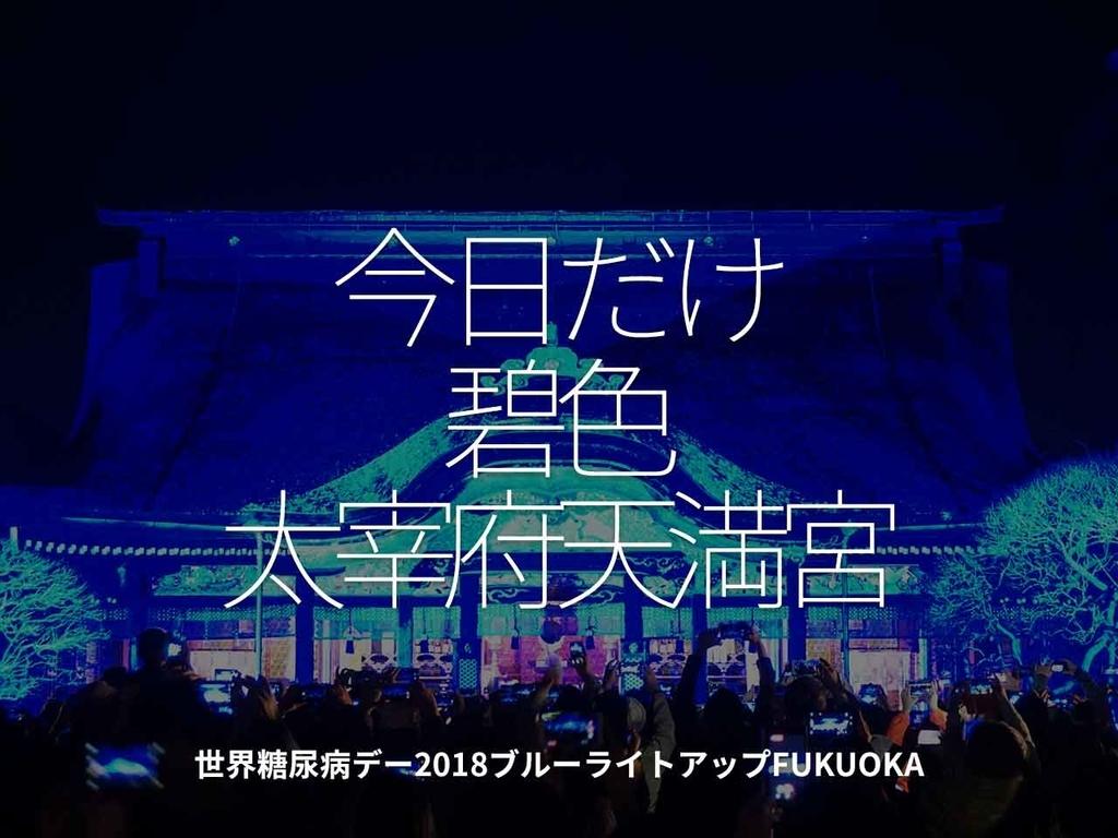 「今日だけ碧色太宰府天満宮」世界糖尿病デー2018ブルーライトアップFUKUOKA 福岡ご当地