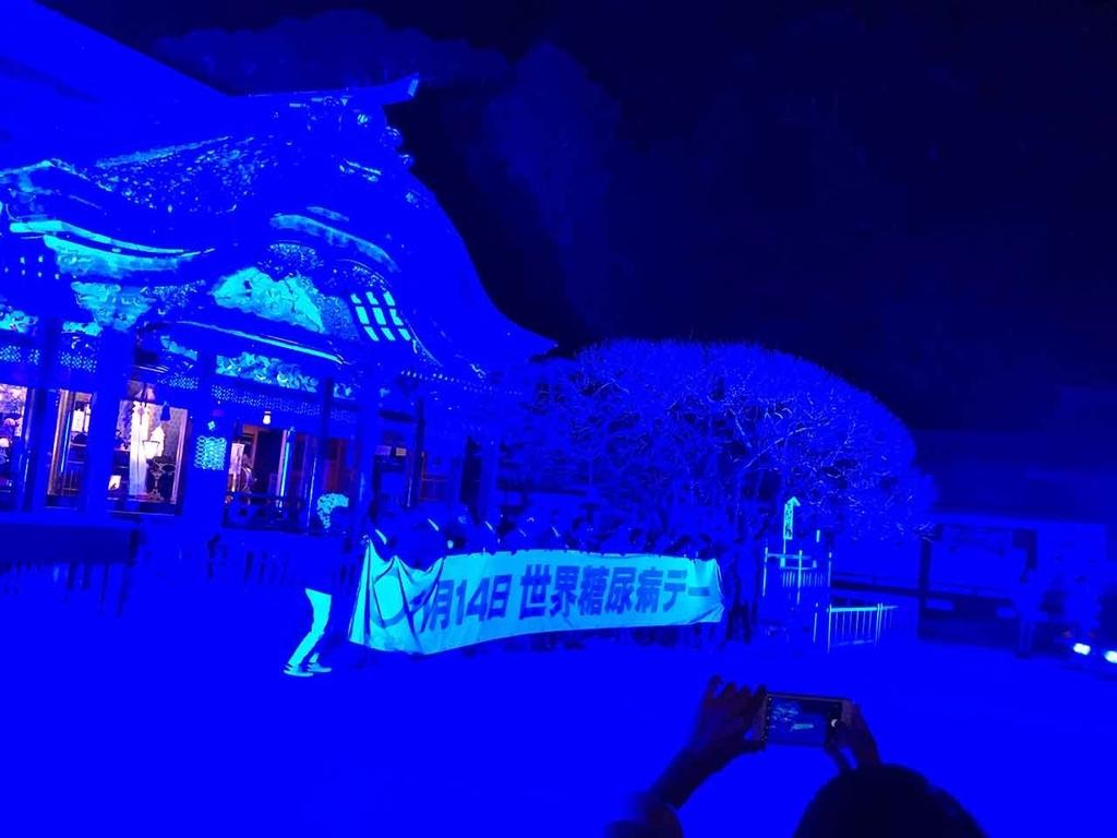 「今日だけ碧色太宰府天満宮」世界糖尿病デー2018ブルーライトアップFUKUOKA 福岡ご当地【適材適食】小園亜由美(管理栄養士・野菜ソムリエ上級プロ)