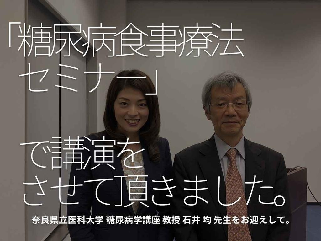 「糖尿病食事療法セミナー」で講演をさせて頂きました。ー奈良県立医科大学 糖尿病学講座 教授 石井 均先生をお迎えしてー