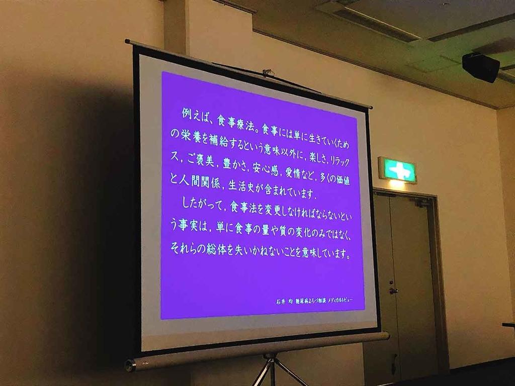 「糖尿病食事療法セミナー」で講演をさせて頂きました。ー奈良県立医科大学 糖尿病学講座 教授 石井 均先生をお迎えしてー【適材適食】小園亜由美(管理栄養士・野菜ソムリエ上級プロ)