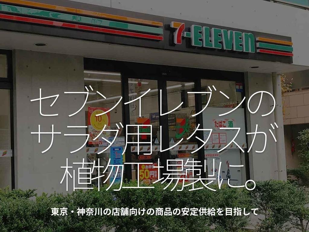「セブンイレブンのサラダ用レタスが植物工場製に。」東京・神奈川の店舗向けの商品の安定供給を目指して【適材適食】小園亜由美(管理栄養士・野菜ソムリエ上級プロ)