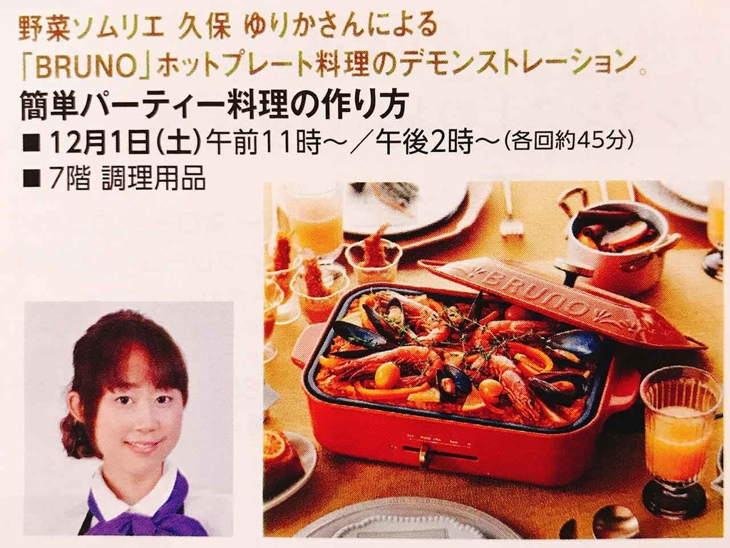 「12月1日博多阪急で簡単パーティー料理の作り方のデモがあります」野菜ソムリエ上級プロ 久保ゆりかさんのイベント!【適材適食】小園亜由美(管理栄養士・野菜ソムリエ上級プロ)