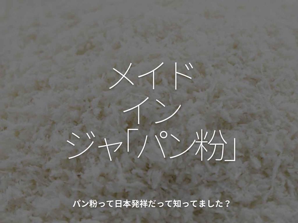 「メイド イン ジャ[パン粉]」パン粉って日本発祥だって知ってました?【適材適食】小園亜由美(管理栄養士・野菜ソムリエ上級プロ)
