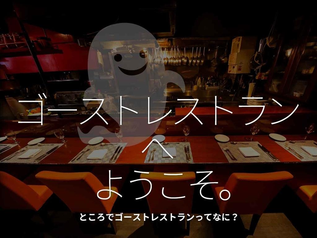 「ゴーストレストランへようこそ。」ところでゴーストレストランってなに?【適材適食】小園亜由美(管理栄養士・野菜ソムリエ上級プロ)