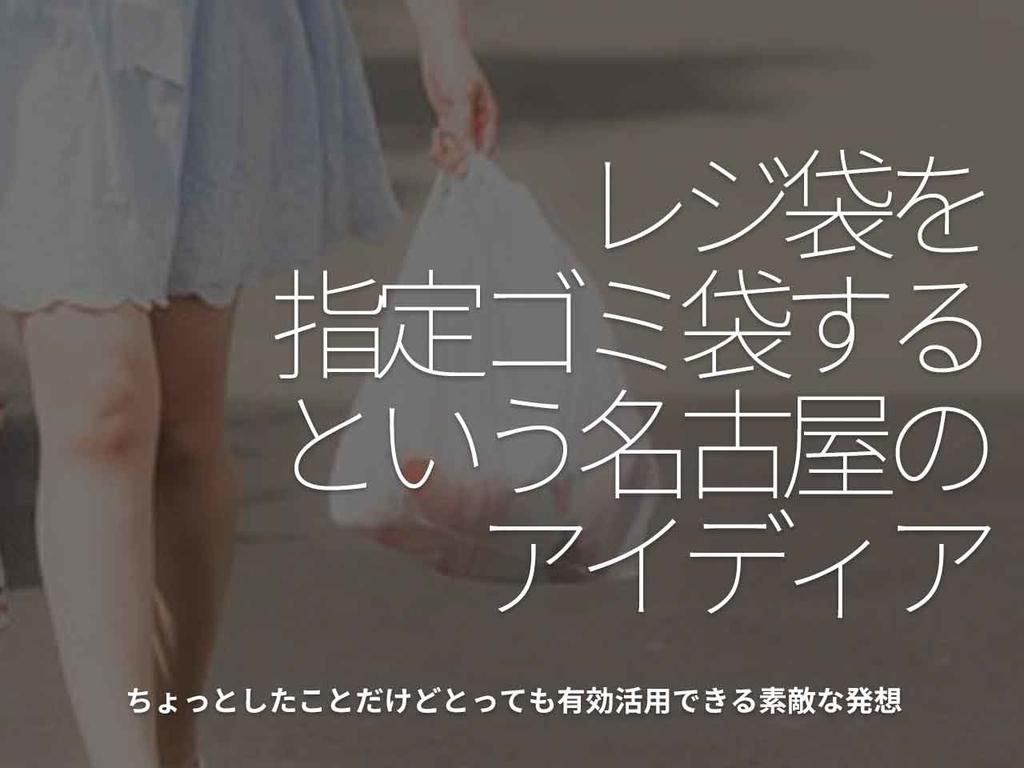 「レジ袋を指定ゴミ袋にするという名古屋のアイディア」ちょっとしたことだけどとっても有効活用できる素敵な発想【適材適食】小園亜由美(管理栄養士・野菜ソムリエ上級プロ)