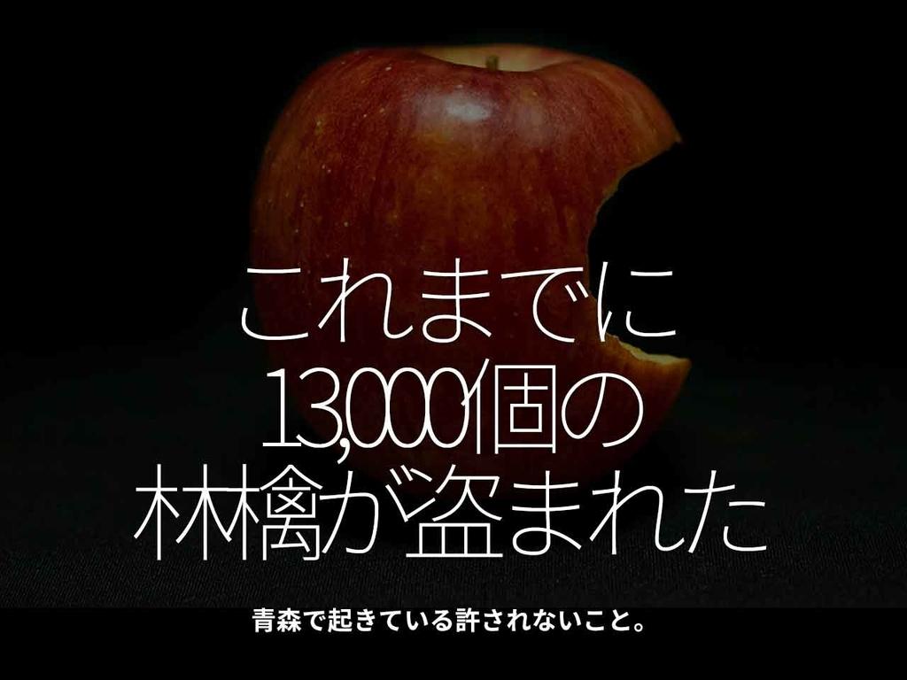 「これまでに13,000個の林檎が盗まれた」青森で起きている許されないこと。【適材適食】小園亜由美(管理栄養士・野菜ソムリエ上級プロ)