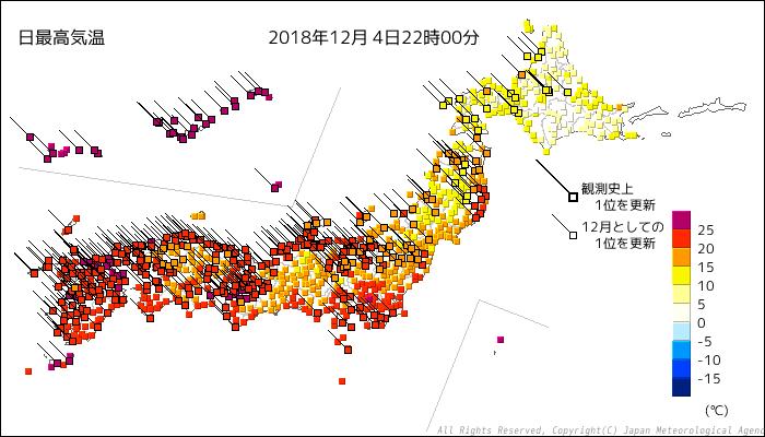 国土交通省気象庁 2018年12月4日 全国の最高気温