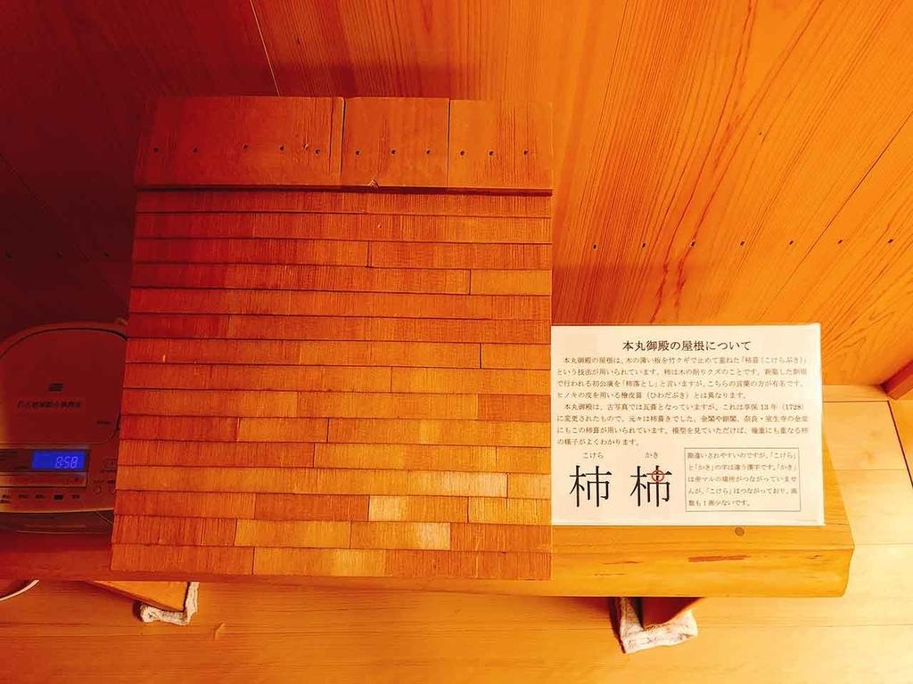 「こけら」と「かき」@名古屋城【適材適食】小園亜由美(管理栄養士・野菜ソムリエ上級プロ)