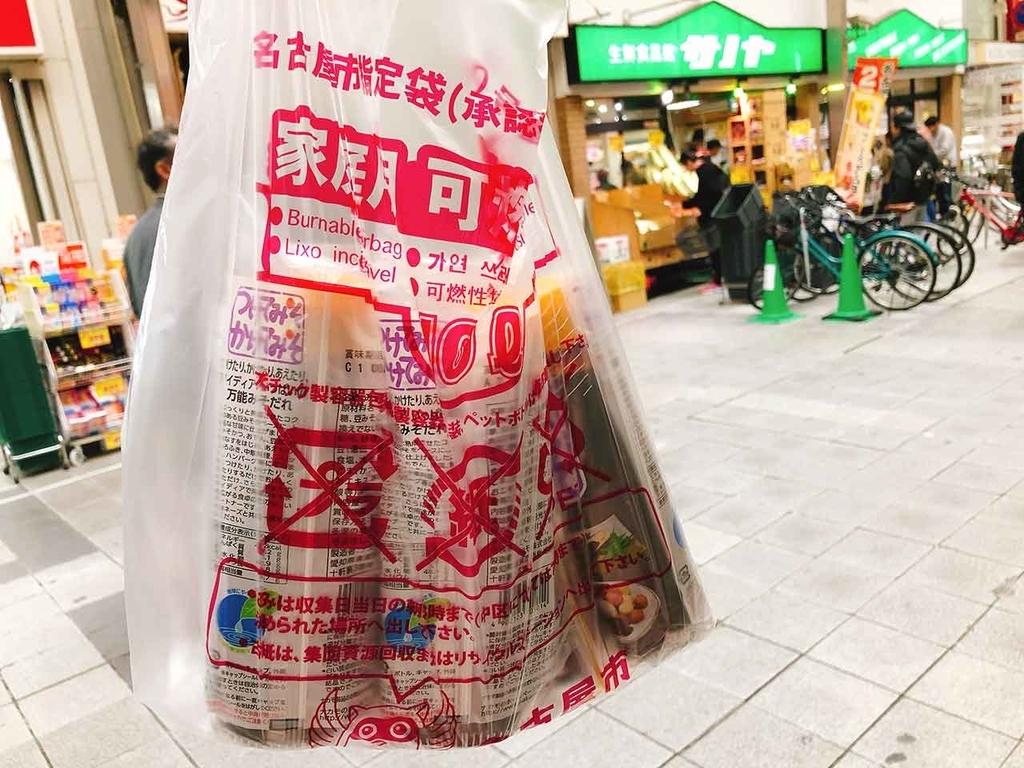 名古屋のスーパーではレジ袋ではなくゴミ袋を使っている!便利!【適材適食】小園亜由美(管理栄養士・野菜ソムリエ上級プロ)
