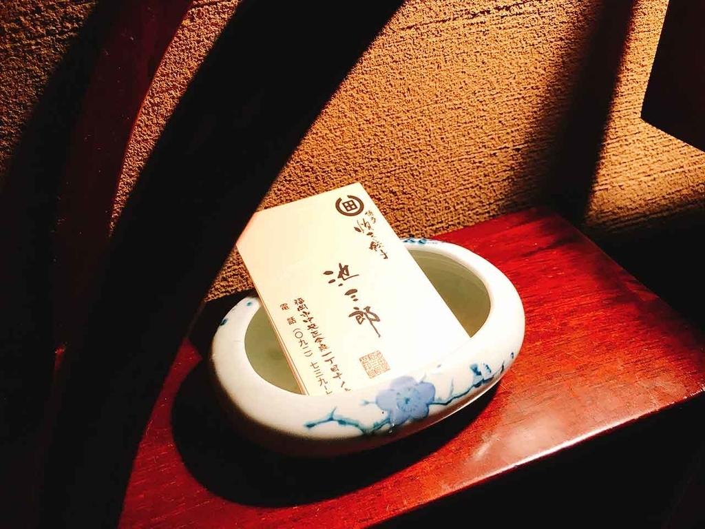 炊き餃子「池三郎」@福岡・大名【適材適食】小園亜由美(管理栄養士・野菜ソムリエ上級プロ)