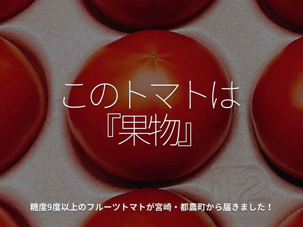 「このトマトは『果物』」糖度9度以上のフルーツトマトが宮崎・都農町から届きました!【適材適食】小園亜由美(管理栄養士・野菜ソムリエ上級プロ)