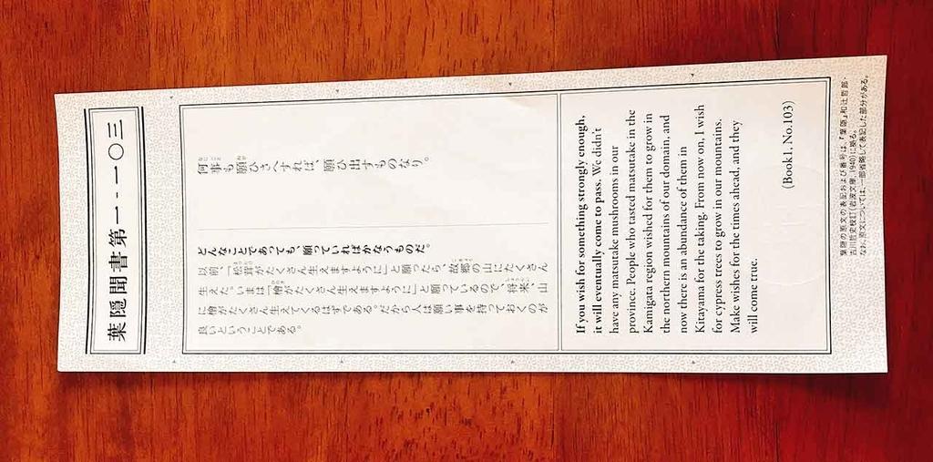 葉隠聞書第一-一0三【適材適食】小園亜由美(管理栄養士・野菜ソムリエ上級プロ)