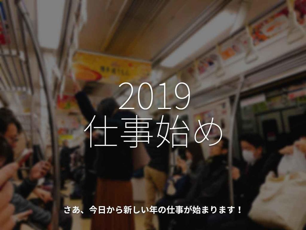 「2019 仕事始め」さあ、今日から新しい年の仕事が始まります!【適材適食】小園亜由美(管理栄養士・野菜ソムリエ上級プロ)