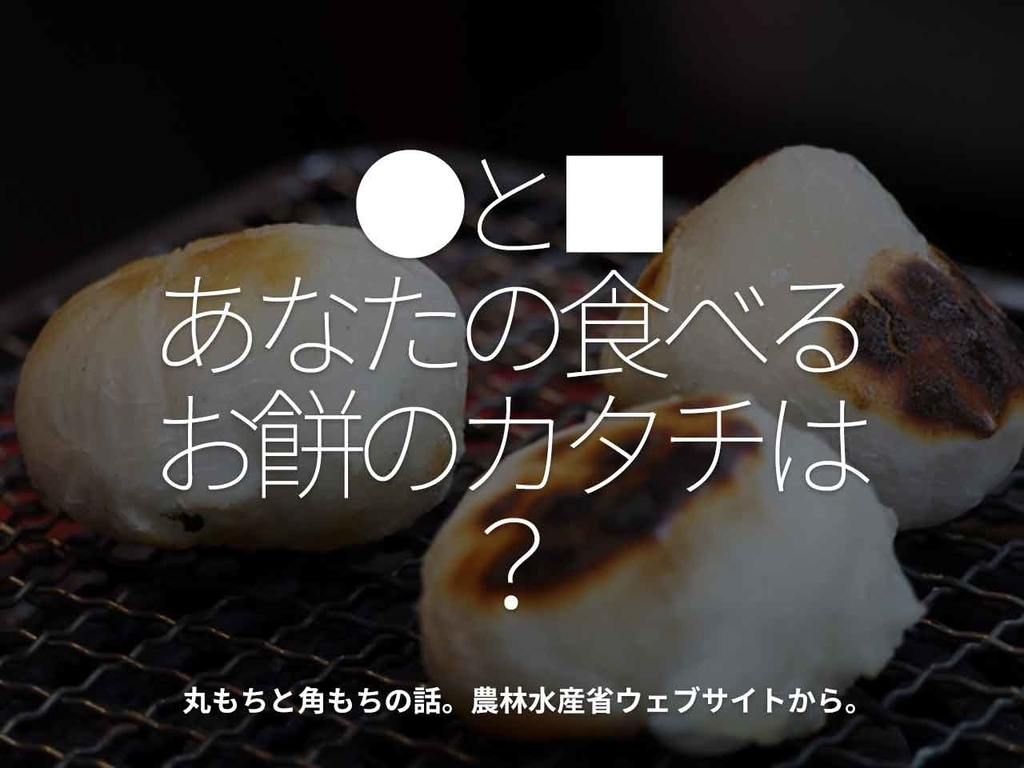 「●と■ あなたの食べるお餅のカタチは?」丸もちと角もちの話。農林水産省のウェブサイトから。【適材適食】小園亜由美(管理栄養士・野菜ソムリエ上級プロ)