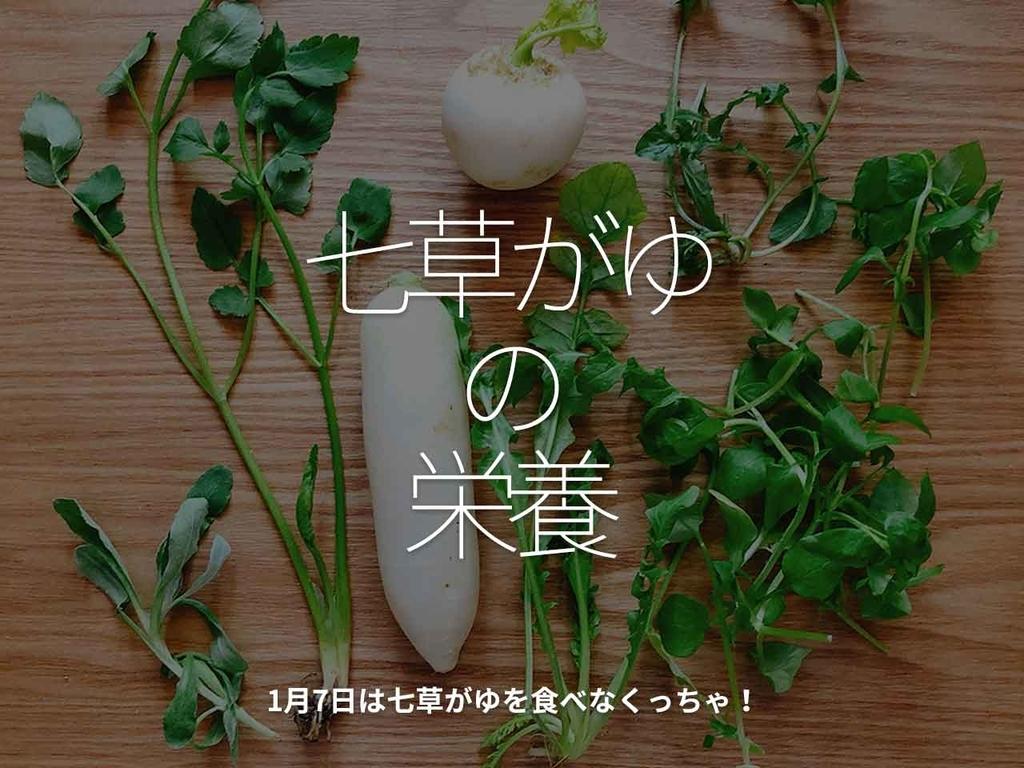 「七草がゆの栄養」1月7日は七草がゆを食べなくっちゃ!【適材適食】小園亜由美(管理栄養士・野菜ソムリエ上級プロ)