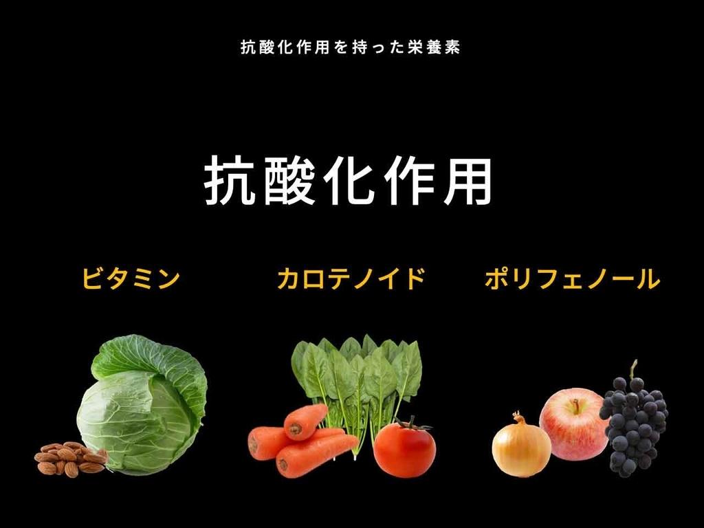 抗酸化作用【適材適食】小園亜由美(管理栄養士・野菜ソムリエ上級プロ)