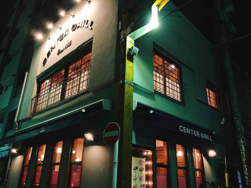 米国風洋食レストラン『センターグリル』@横浜【適材適食】小園亜由美(管理栄養士・野菜ソムリエ上級プロ)
