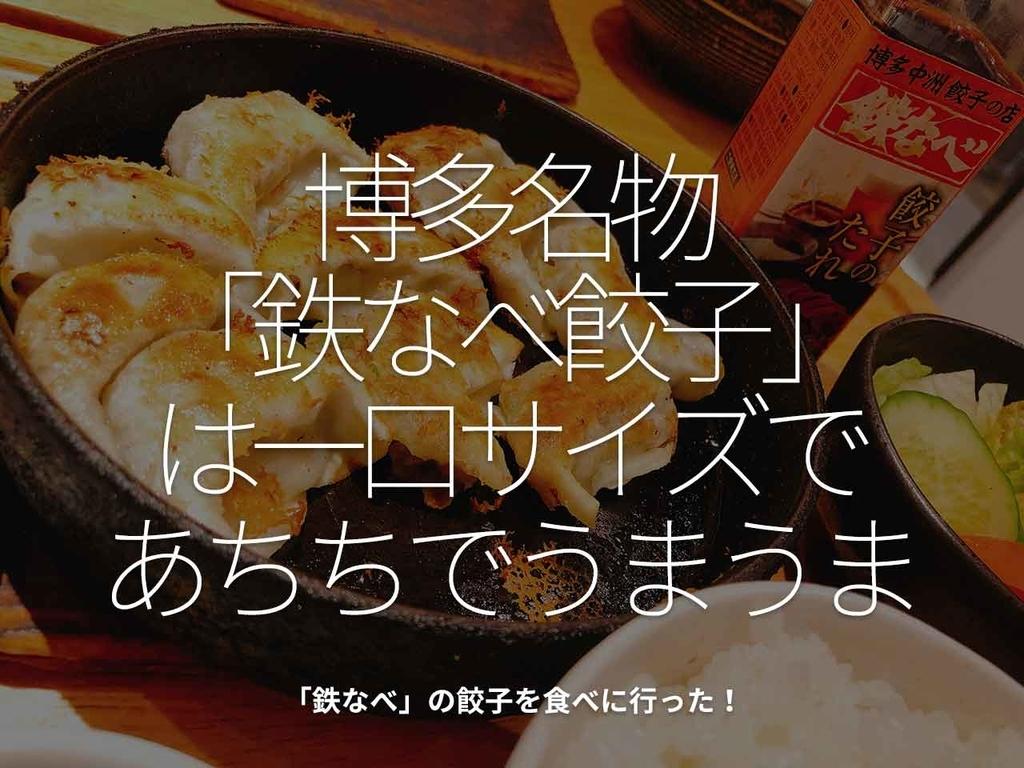 「博多名物『鉄なべ餃子』は一口サイズであちちでうまうま」鉄なべの餃子を食べに行った!【適材適食】小園亜由美(管理栄養士・野菜ソムリエ上級プロ)