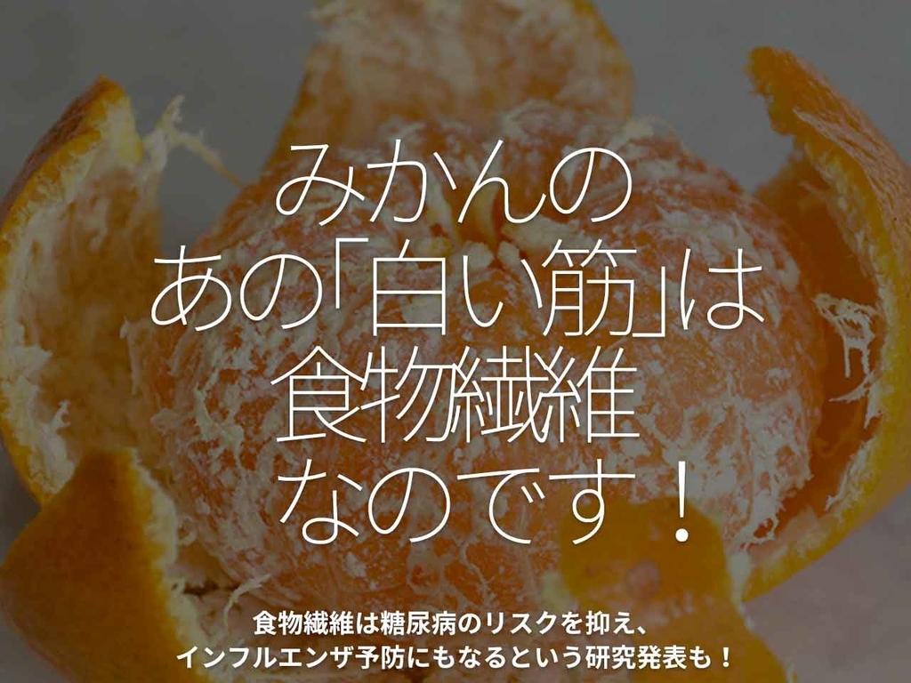 「みかんの『白い筋』は食物繊維なのです!」食物繊維は糖尿病のリスクを抑え、インフルエンザ予防にもなるという研究発表も!【適材適食】小園亜由美(管理栄養士・野菜ソムリエ上級プロ)