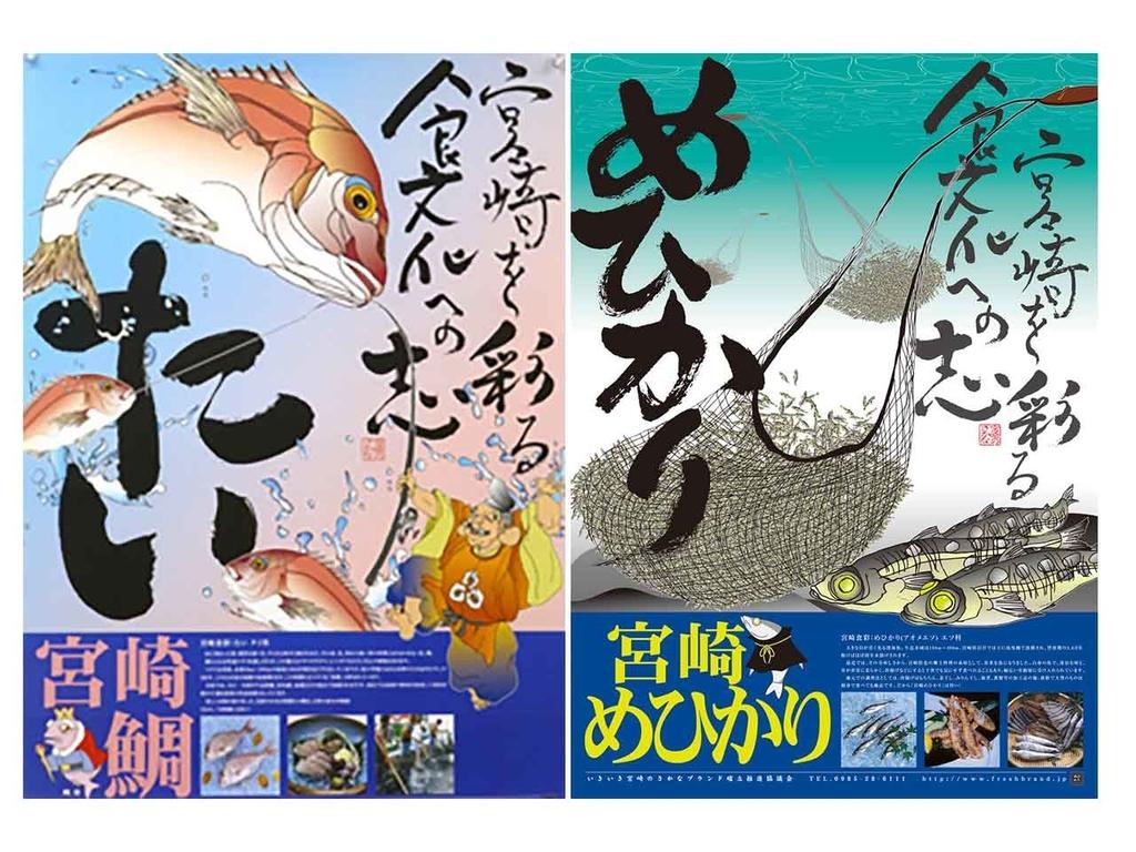 「宮崎の豊富な魚がポスターになった」宮崎県漁連が作製したポスターがインパクトあり!【適材適食】小園亜由美(管理栄養士・野菜ソムリエ上級プロ)