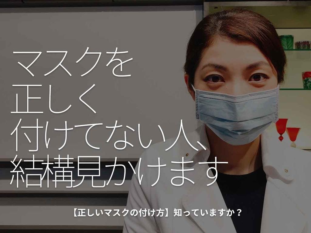 「マスクを正しく付けてない人、結構見かけます」【正しいマスクの付け方】知っていますか?【適材適食】小園亜由美(管理栄養士・野菜ソムリエ上級プロ)