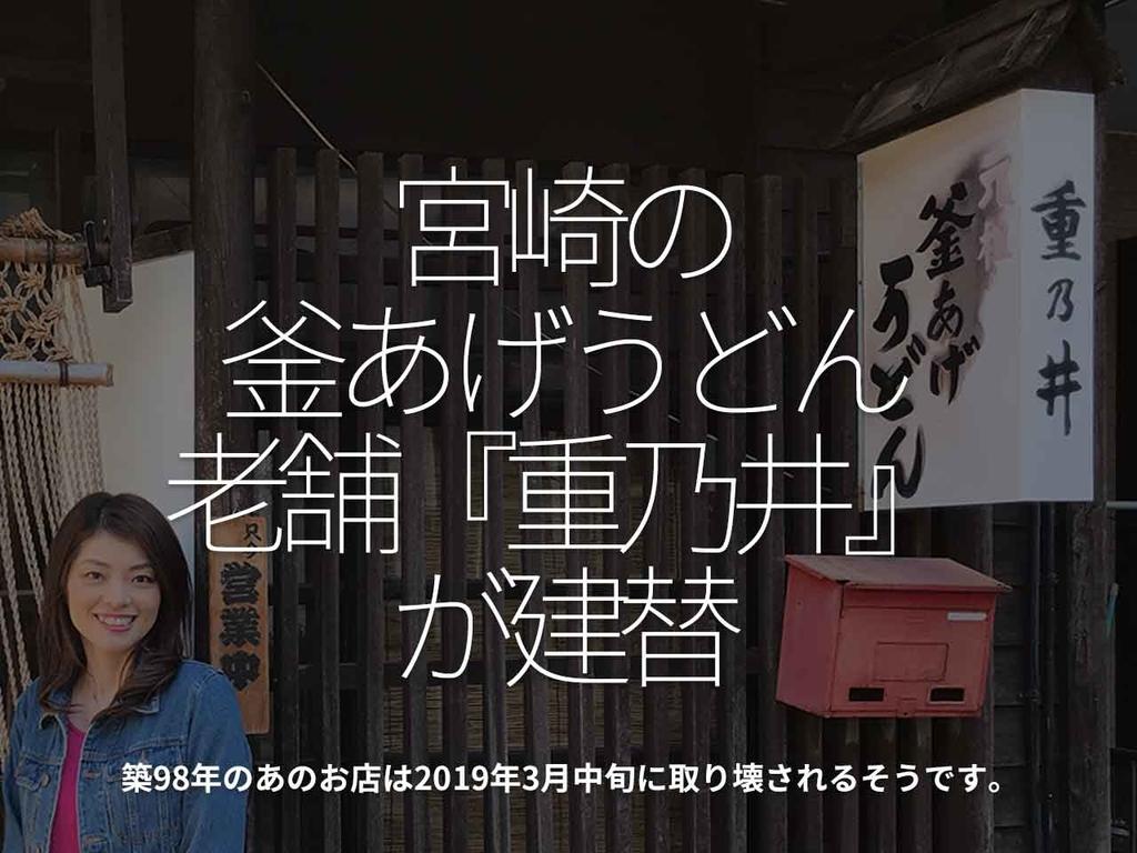 「宮崎の釜あげうどん老舗『重乃井』が建替」築98年のあのお店は2019年3月中旬に取り壊されるそうです。【適材適食】小園亜由美(管理栄養士・野菜ソムリエ上級プロ)