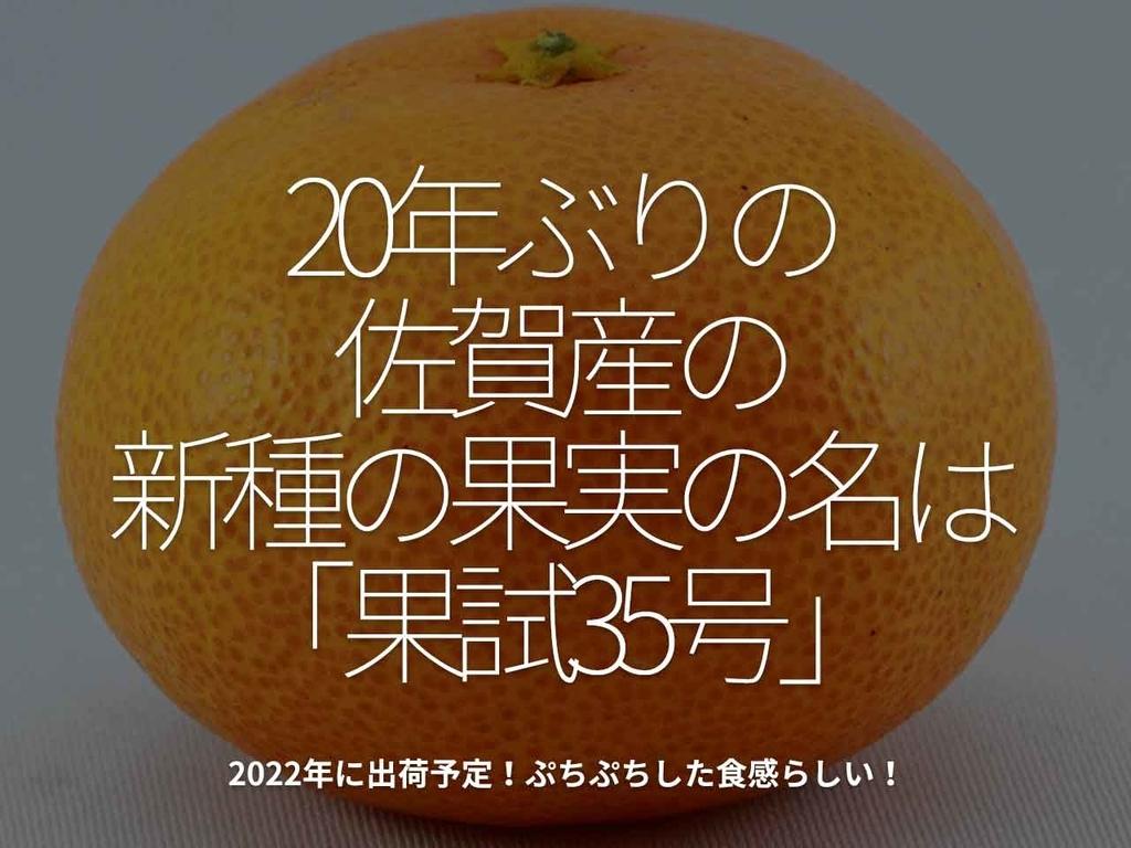 「20年ぶりの佐賀産の新種の果実の名は『果試35号』」2022年に出荷予定!ぷちぷちした食感らしい!【適材適食】小園亜由美(管理栄養士・野菜ソムリエ上級プロ)