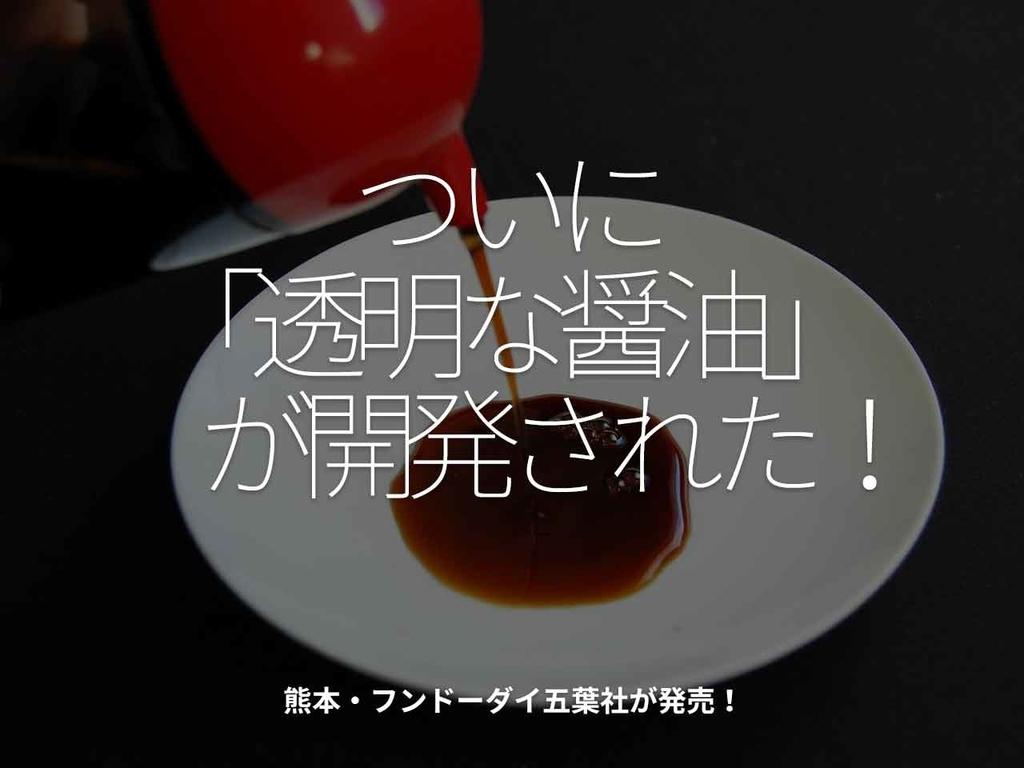「ついに『透明な醤油』が開発された!」熊本・フンドーダイ五葉社が発売!【適材適食】小園亜由美(管理栄養士・野菜ソムリエ上級プロ)