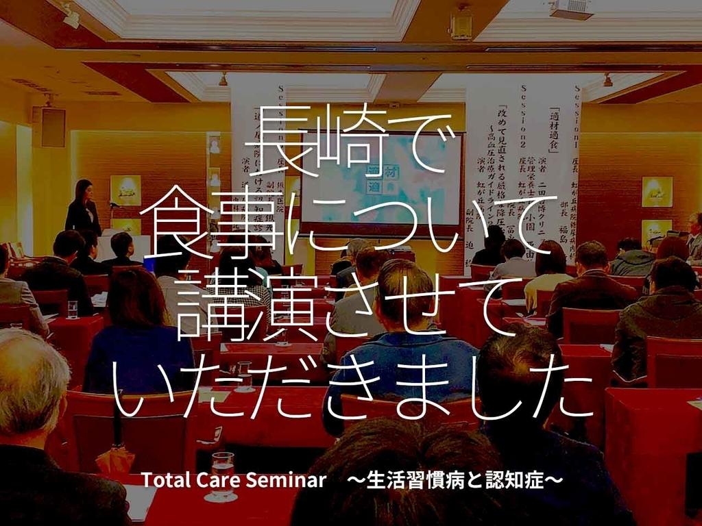 「長崎で食事について講演させていただきました」Total Care Seminar 〜生活習慣病と認知症〜【適材適食】小園亜由美(管理栄養士・野菜ソムリエ上級プロ)