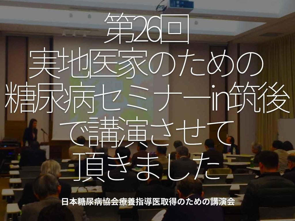 「第26回実地医家のための糖尿病セミナーin筑後で講演させて頂きました」日本糖尿病協会療養指導医取得のための講演会【適材適食】小園亜由美(管理栄養士・野菜ソムリエ上級プロ)