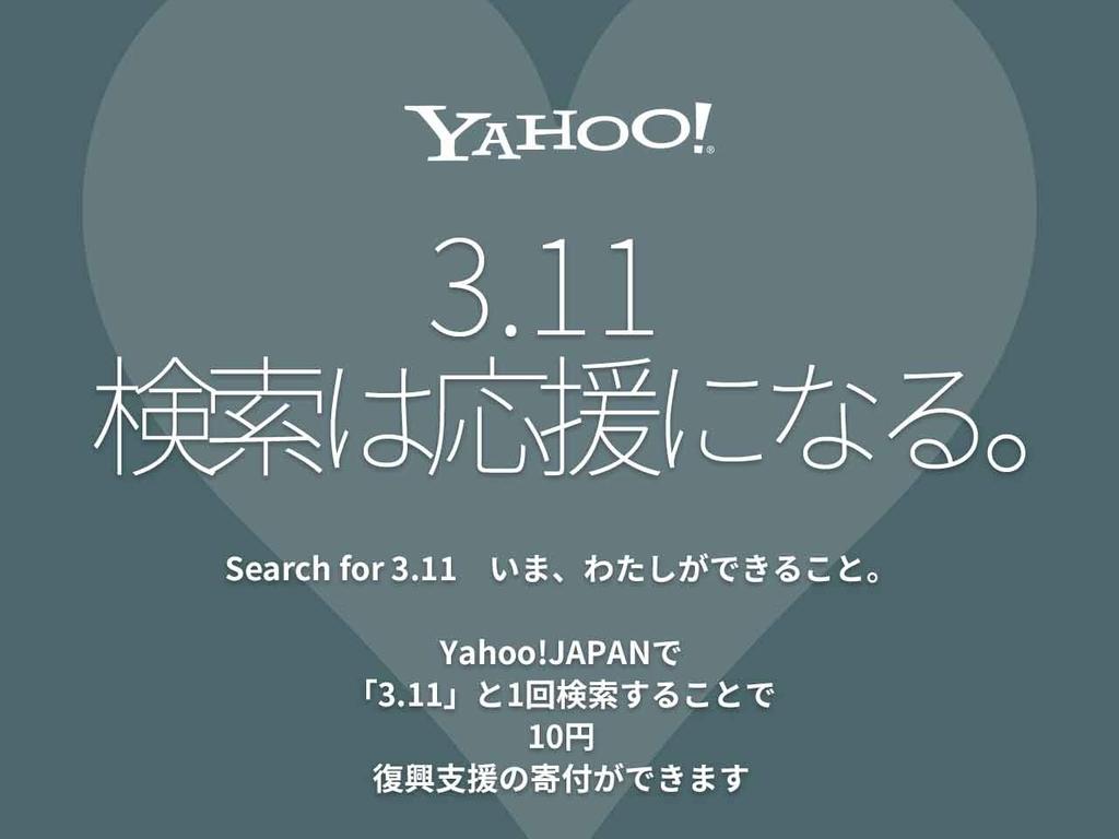 「3.11 検索は応援になる。」Search for 3.11 いま、わたしができること。【適材適食】小園亜由美(管理栄養士・野菜ソムリエ上級プロ)
